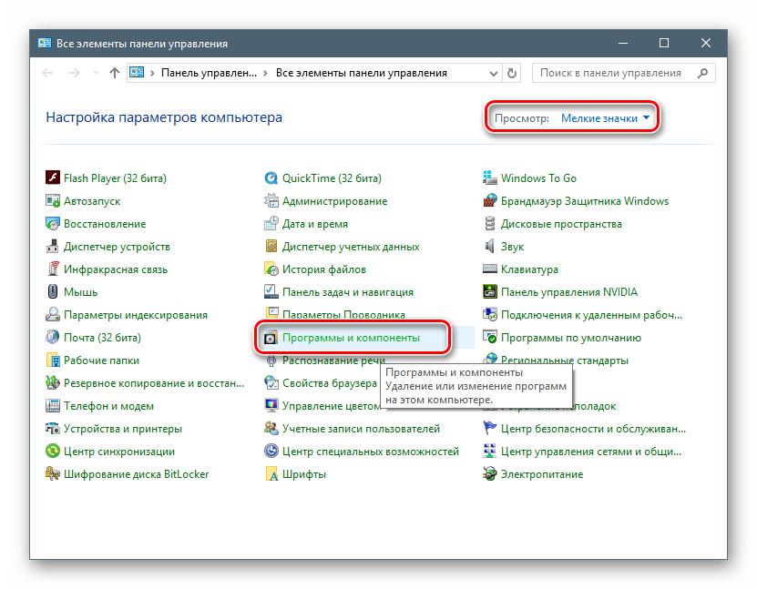 Otkrytie-appleta-Programmy-i-komponenty-v-Paneli-upravleniya-operaczionnoj-sistemy-Windows.png