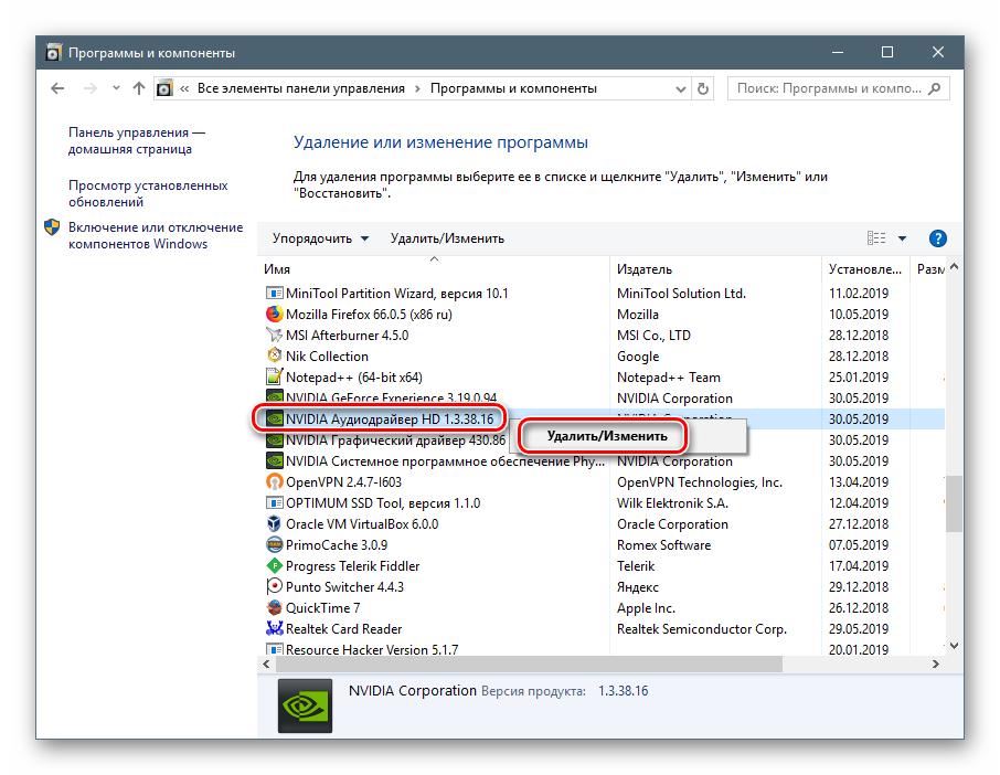 Perehod-k-udaleniyu-komponenta-programmnogo-obespecheniya-Nvidia-v-Paneli-upravleniya-OS-Windows.png