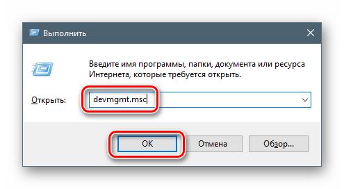 Perehod-v-Dispetcher-ustrojstv-iz-menyu-Vypolnit-v-operaczinnoj-sisteme-Windows.png