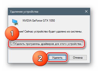 Udalenie-drajverov-videokarty-Nvidia-iz-Dispetchera-ustrojstv-v-operaczionoj-sisteme-Windows.png