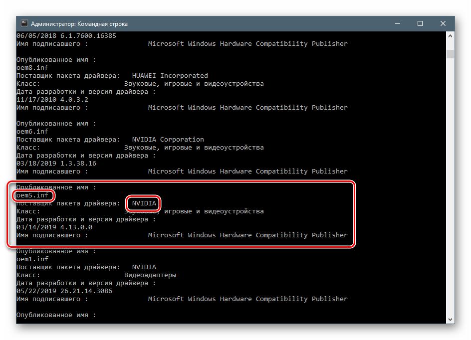 Poisk-programmnogo-obespecheniya-Nvidia-v-Komandnoj-stroke-Windows-10.png