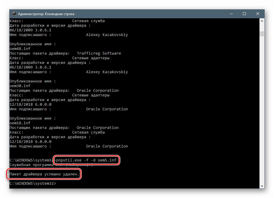 Udalenie-paketa-drajvera-Nvidia-iz-komandnoj-stroki-Windows-10.png
