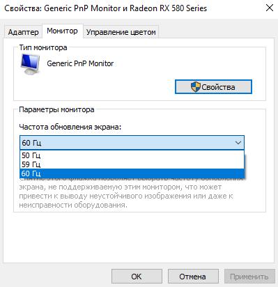 Kak-izmenit-gertsovku-monitora-Windows-10.png