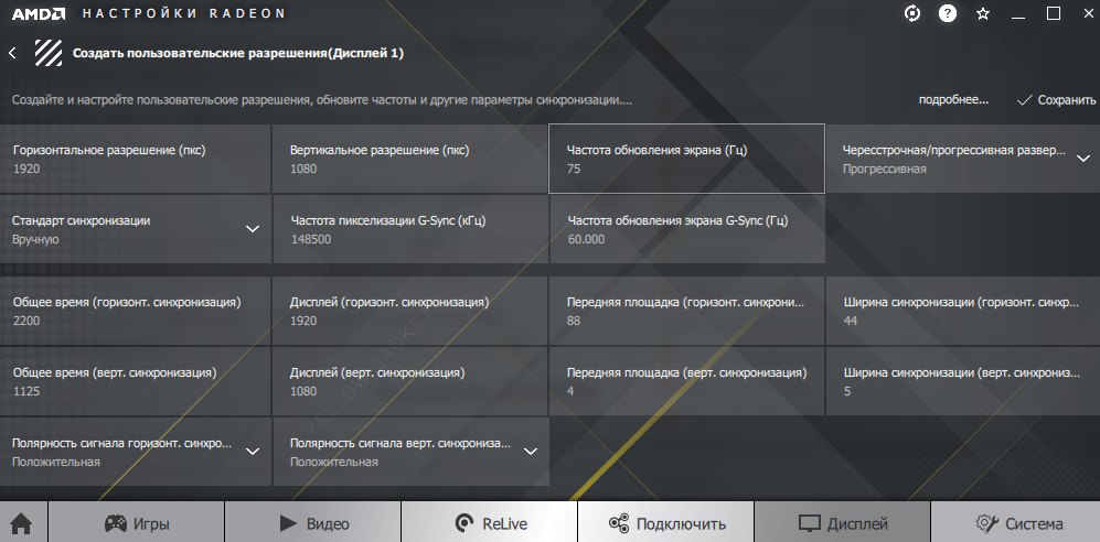 Kak-izmenit-chastotu-obnovleniya-ekrana-v-Windows-10.png