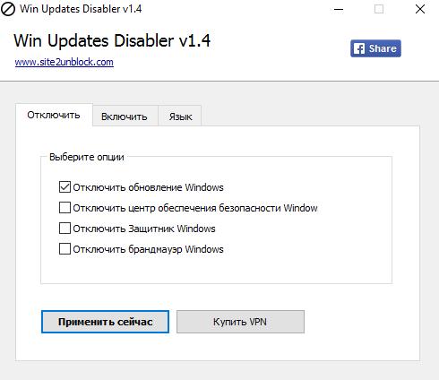 Win Updates Disabler 1.4