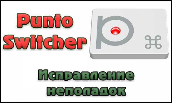 punto_switcher_windows_10_ne_rabotaet_1.jpg