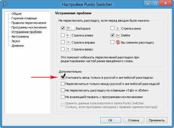 punto_switcher_windows_10_ne_rabotaet_2.jpg