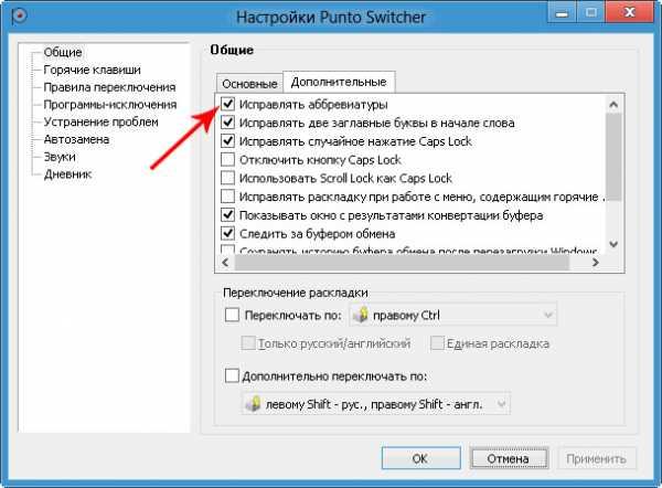 punto_switcher_windows_10_ne_rabotaet_3.jpg