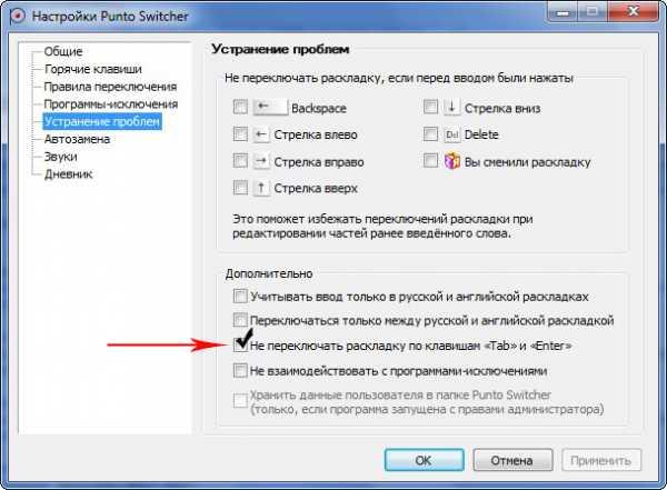 punto_switcher_windows_10_ne_rabotaet_4.jpg