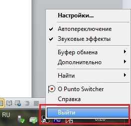 punto_switcher_windows_10_ne_rabotaet_10.jpg