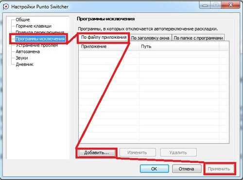 punto_switcher_windows_10_ne_rabotaet_13.jpg