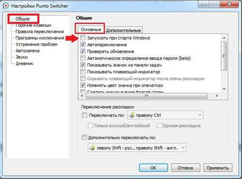 punto_switcher_windows_10_ne_rabotaet_15.jpg