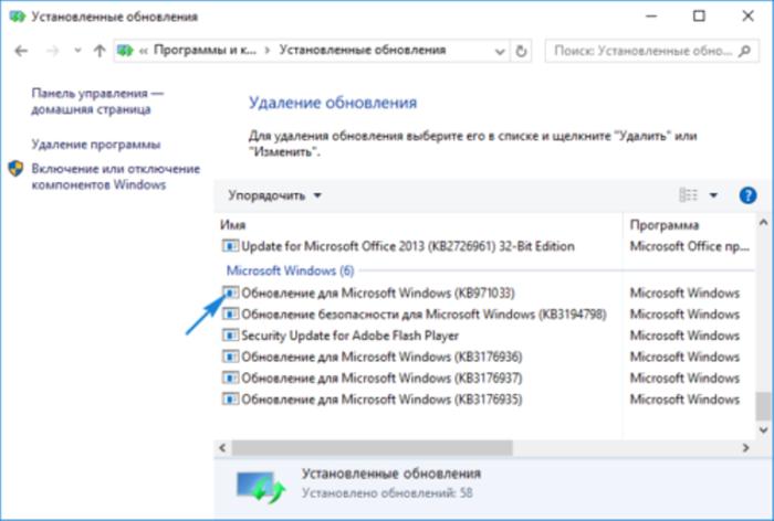 Nahodim-i-vydeljaem-Obnovlenie-dlja-Microsoft-Windows-KB971033-shhelkaem-po-knopke-Udalit--e1532544143283.png
