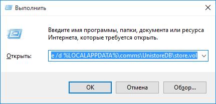 dialogovoe-okno-vypolnit.png