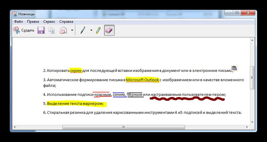 Instrumenty-dlya-oformleniya-izobrazheniya-v-Nozhnitsah.png