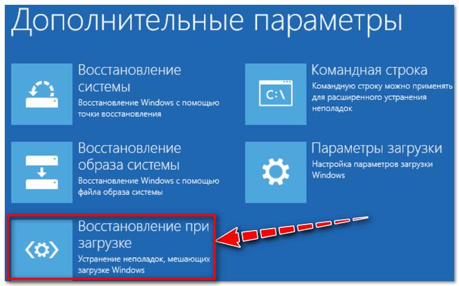 Ustranenie-nepoladok-meshayushhih-zagruzke-Windows.png