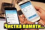 CHistka-pamyati-telefona.png