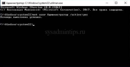 Запуск net user administrator active