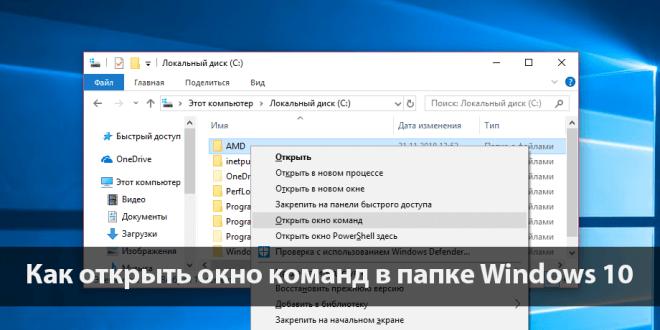 Kak-otkryt-okno-komand-v-papke-Windows-10-1-660x330.png