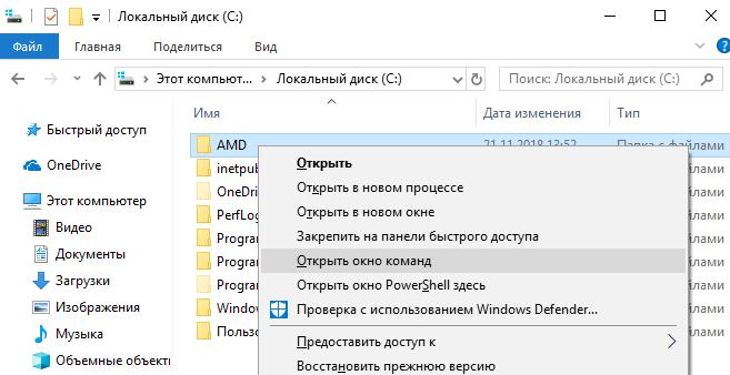 Kak-otkryt-okno-komand-v-papke-Windows-10.png