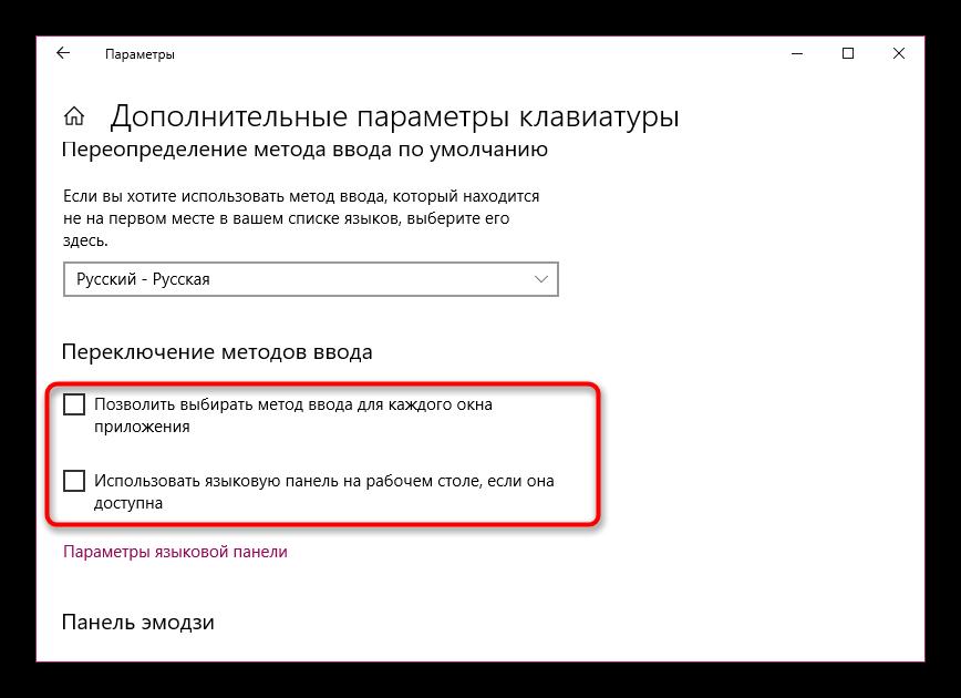 Dopolnitelnyie-nastroyki-yazyika-vvoda-v-Windows-10.png