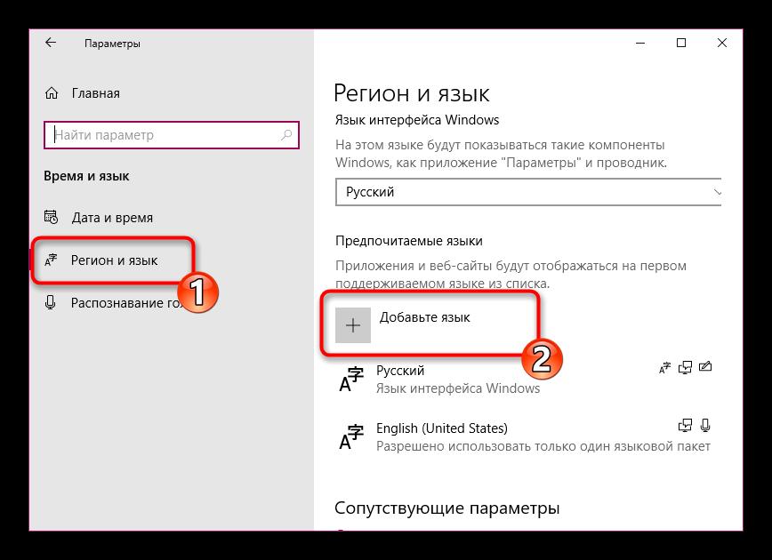 Dobavit-novyiy-podderzhivaemyiy-yazyik-v-Windows-10.png