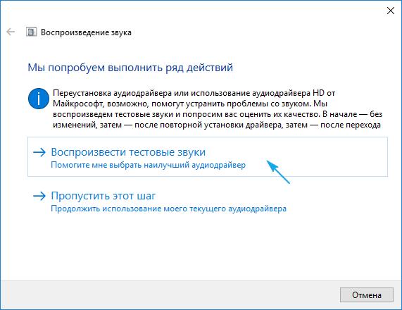 Vosproizvesti-testovye-zvuki.png