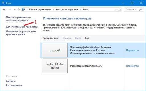 Панель-управления-дополнительные-параметры-языка-1-512x321.jpg