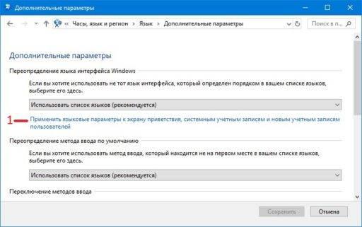Дополнительные-параметры-языка-1-512x321.jpg