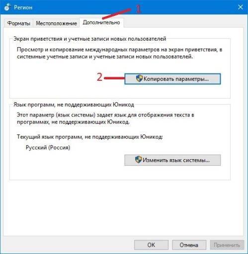 Регион-изменение-языка-экрана-приветствия-1-499x512.jpg