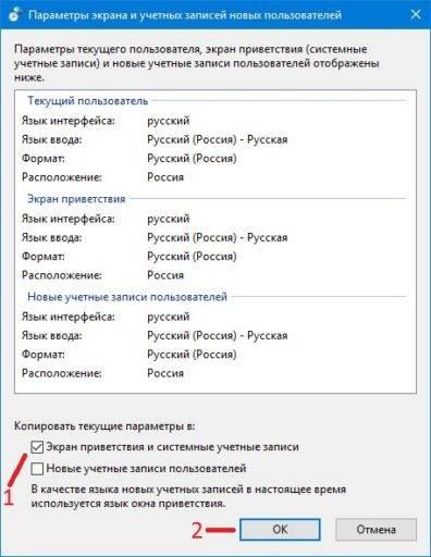 Параметры-языка-текущего-пользователя-1-396x512.jpg