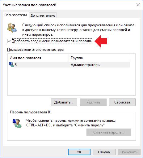 kak-otklyuchit-pin-kod-pri-vxode-v-windows-103.png