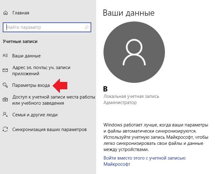 kak-otklyuchit-pin-kod-pri-vxode-v-windows-1011.png