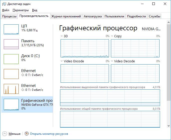 gpu-performance-windows-10.png