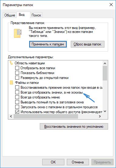 enable-thumbnails-explorer-windows-10.png
