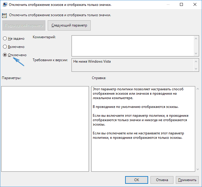 enable-thumbnails-gpedit-windows-10.png