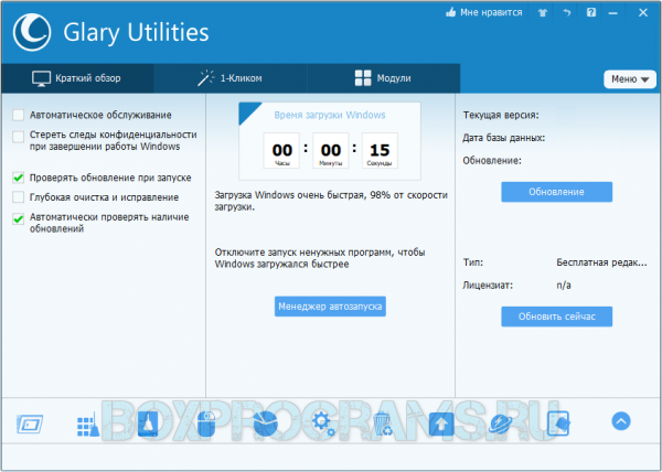 glary-utilities-interfeys-600x428.png
