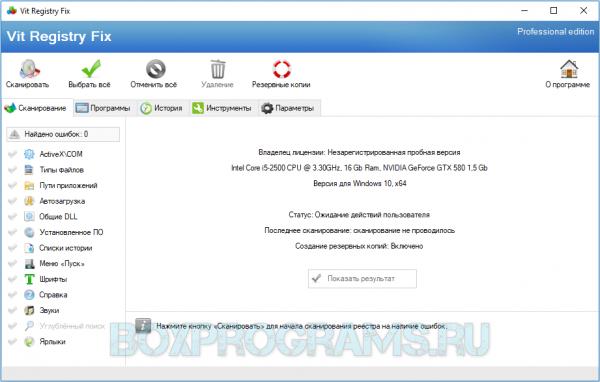 vit-registry-fix-interfeys-600x382.png