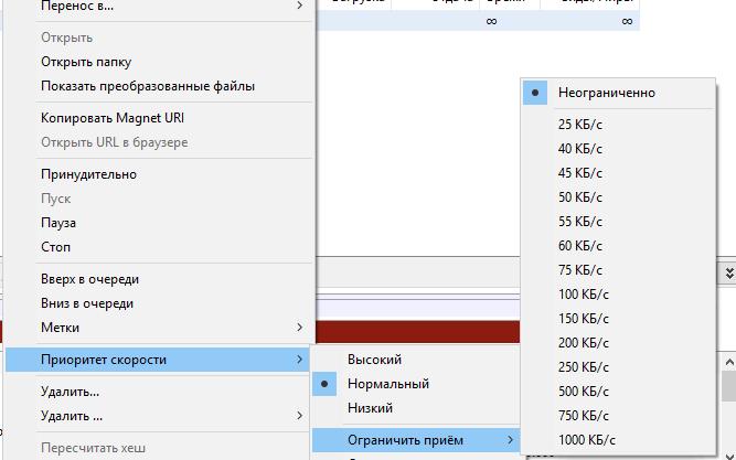 kak-uvelichit-skorost-interneta-na-windows-2.png
