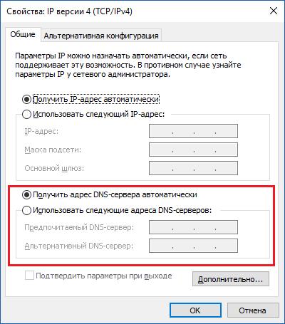 kak-uvelichit-skorost-interneta-na-windows-3.png