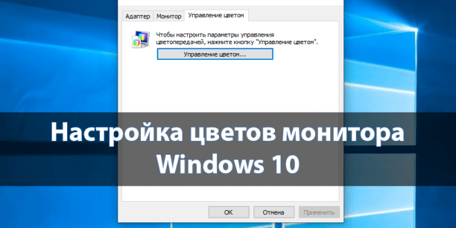 Nastrojka-tsvetov-monitora-Windows-10-660x330.png