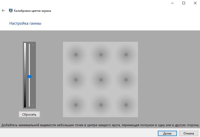 Kak-otkalibrovat-monitor-v-Windows-10.png