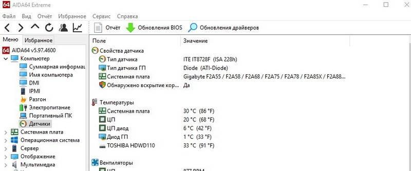 temperatury-v-AIDA64-.jpg