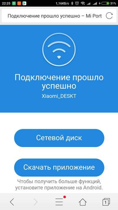 Skachat-Prilozhenie-MiWiFi-adaptera-Xiaomi.jpg