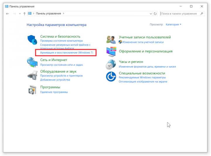 1553928156_rezervnaya-kopiya-windows-10-3-800x591.png