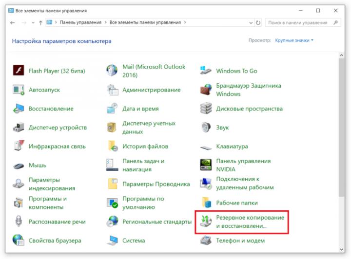 1553928115_rezervnaya-kopiya-windows-10-5-800x591.png