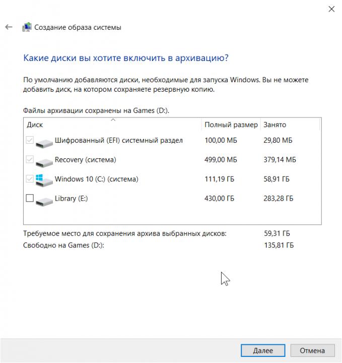1553928130_rezervnaya-kopiya-windows-10-11.png