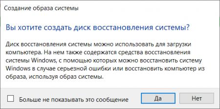 1553928246_rezervnaya-kopiya-windows-10-10.png