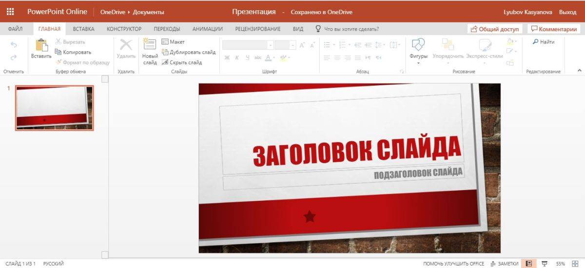 officeonline.jpg
