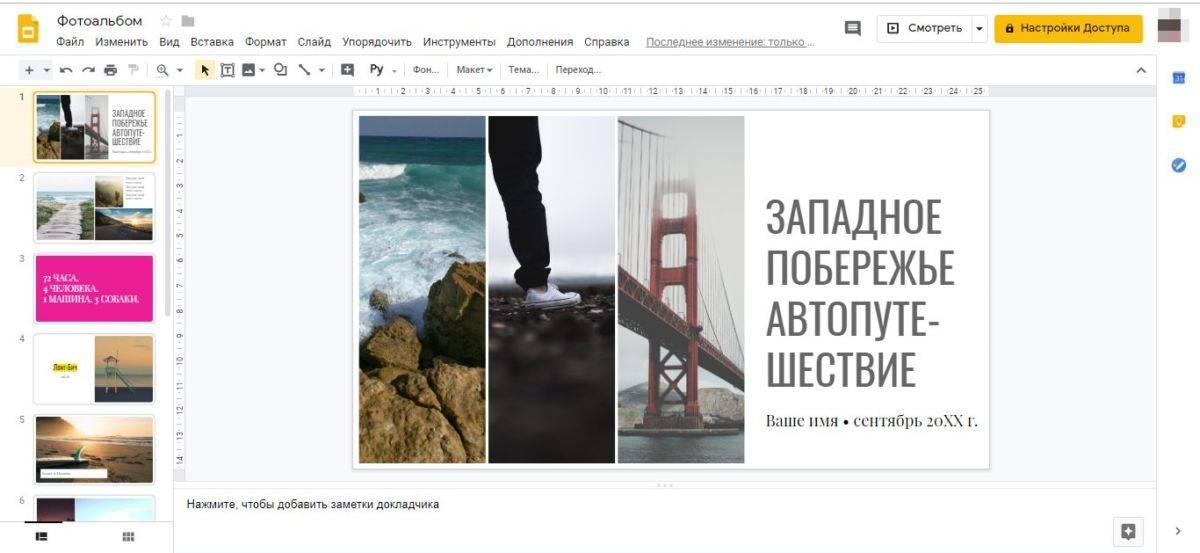 googleslides.jpg
